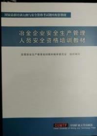 冶金企业安全生产管理人员安全资格培训教材 特种作业人员安全技术培训考试系列配套教材 中国矿业大学出版社