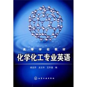 高等学校教材:化学化工专业英语