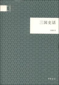 三国史话(精)/国民阅读经典