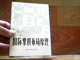 国际象棋布局原理