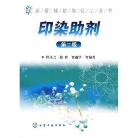 印染助剂 邢凤兰 等 著  9787122021311 化学工业出版社