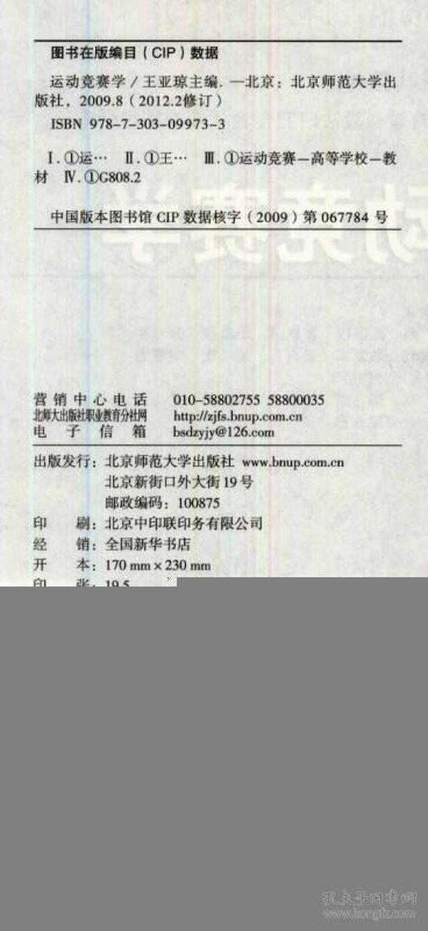 运动竞赛学 王亚琼 北京师范大学出版社9787303099733