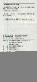 正版二手书运动竞赛学 王亚琼 北京师范大学出版社9787303099733