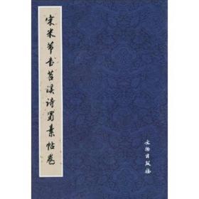宋米芾书苕溪诗蜀素帖卷