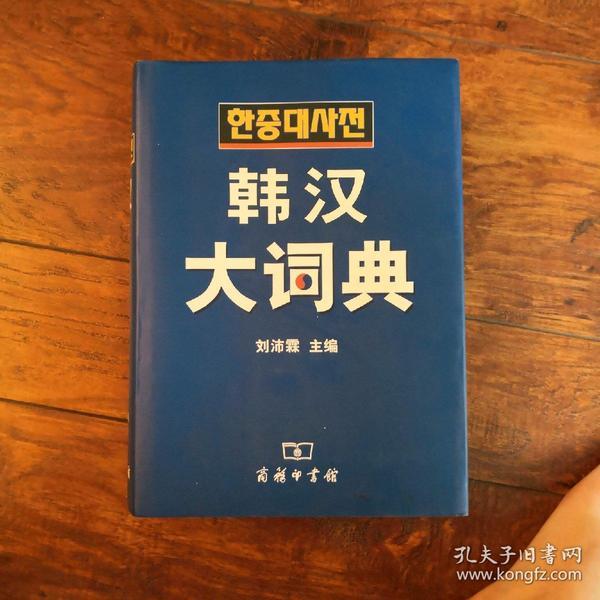 韩汉大词典