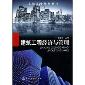 高职高专规划教材:建筑工程经济与管理