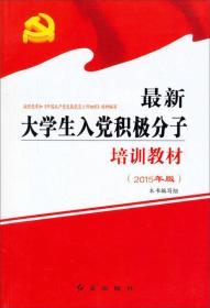 最新大学生入党积极分子 培训教材(2016年版)