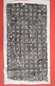 拓片  北魏龙门二十品之一  (78cm/40cm)