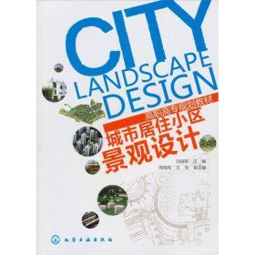 城市居住小区景观设计
