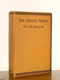 1914年1版《中华民族》——17幅图片,彩色折叠地图,慕雅德名著