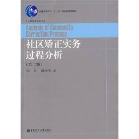 社区矫正实务过程分析第二2版张昱费梅萍华东理工大学出版社9787562822585