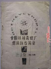 1990年全国计划内烟厂烟标标名简录(手刻油印本)