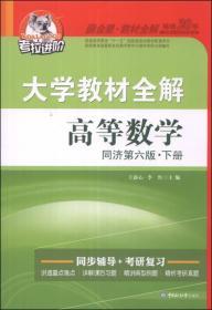 高等数学(下册) 第6版第六版 王新心 考拉大学教材全解:高等数学(下册)同济第六版 9787811257328