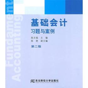 国家级精品课程配套教材·东北财经大学会计学系列配套教材:基础会计习题与案例(第2版)