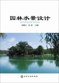 园林水景设计