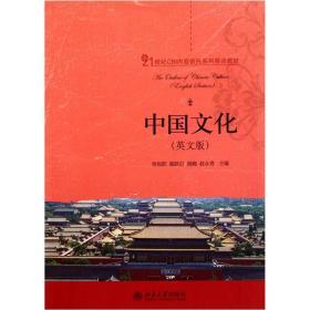 正版二手中国文化英文版9787301193259