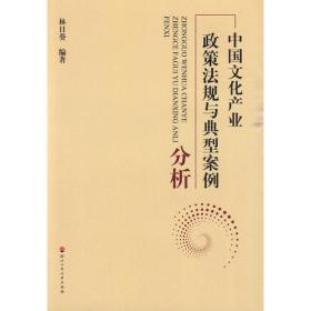 中国文化产业政策法规与典型案例分析