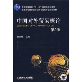"""中国对外贸易概论 (第2版)(普通高等教育""""十一五""""规划教材) 曲"""
