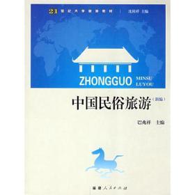 中国民俗旅游(新编)