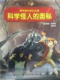 精灵鼠的奇幻之旅--科学怪人的奥秘(彩图)【英】玛丽·雪莱9787500097723中国大百科全书