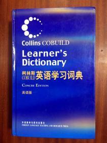 2 外文书店库存无瑕疵 一版二印 柯林斯英语学习词典(英语版)COLLINS COBUILD  LEARNERS ENGLISH DICTIONARY