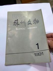 苏州文物1991年第1期(总第4期)苏州文物1991年第2期(总第5期)
