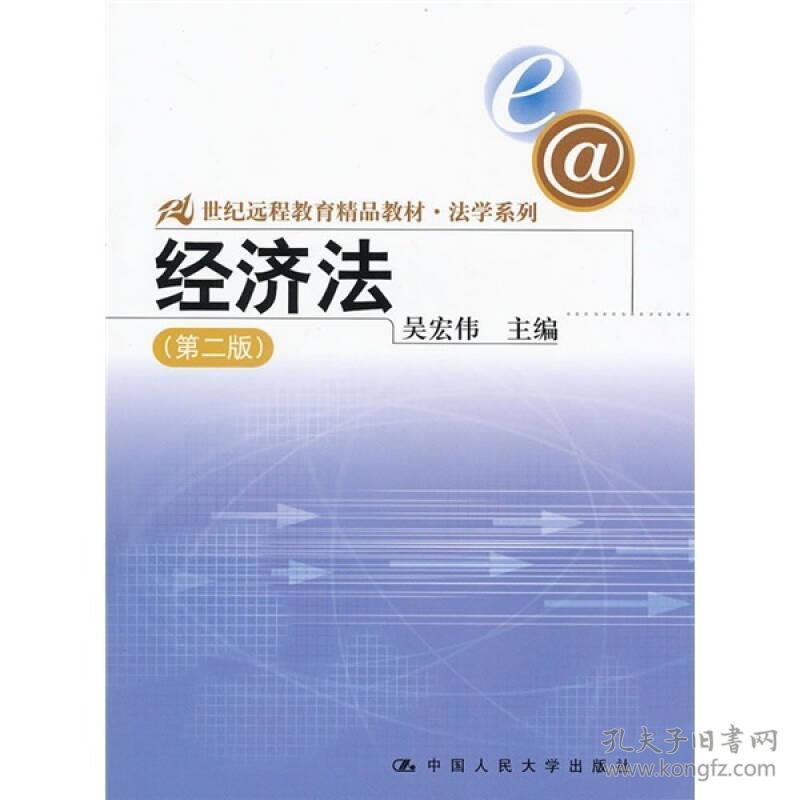 经济法(第二版)(21世纪远程教育精品教材·法学系列)