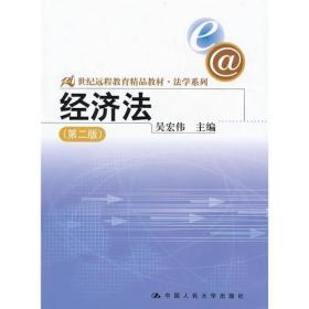21世纪远程教育精品教材·法学系列:经济法(第2版)