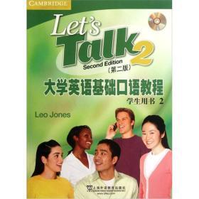 大学英语基础口语教程(第2版)(学生用书2)附光盘2张