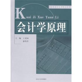 学原理 王爱国,潘秀芹  二手 山东人民出版社 9787209043373  教