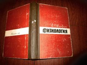 俄文原版:生理学