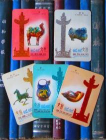 年历片-1978年:文物-马踏飞鸟、三彩骆驼、青釉辟邪、兽形玛瑙杯、舞马衔杯纹鎏金银壶(中国远洋运输公司上海分公司)【一套五张】