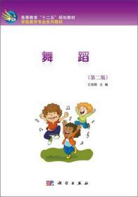 """舞蹈(第2版)/高等教育""""十二五""""规划教材·学前教育专业系列教材"""