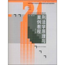 刑法学原理与案例教程(第2版)/21世纪法学系列教材