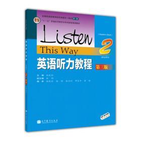 英语听力教程-2