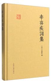 辛弃疾词集 国学典藏 (精装本)