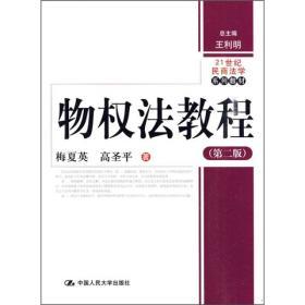 物权法教程(第2版)梅夏英、高圣平 著