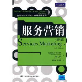 满29包邮 服务营销(第6版) 洛夫洛克,沃 中国人民大学出版社