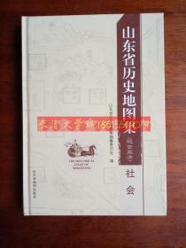 山东省历史地图集(远古至清)社会,2016