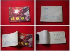 《珍珠恨》,黑龙江1984.6一版一印24万册,7390号,连环画