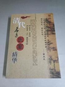正版 清代名医医案精华  方汀  编校;曹炳章 原辑;唐菊香  品净无迹