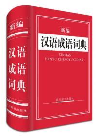 新版 汉语成语词典