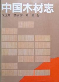 中国木材志