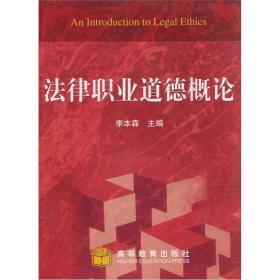 法律职业道德概论