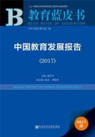 皮书系列·教育蓝皮书:中国教育发展报告(2017)