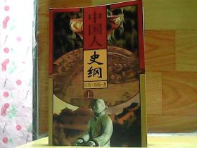 中国人史纲【上】