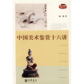 中國美術鑒賞十六講