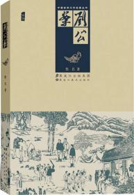 中国古典文学名著丛书:刘公案(插图)