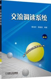 二手交流调速系统第三3版陈伯时机械工业出版社9787111430407