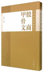 先秦书法艺术丛刊:殷商甲骨文
